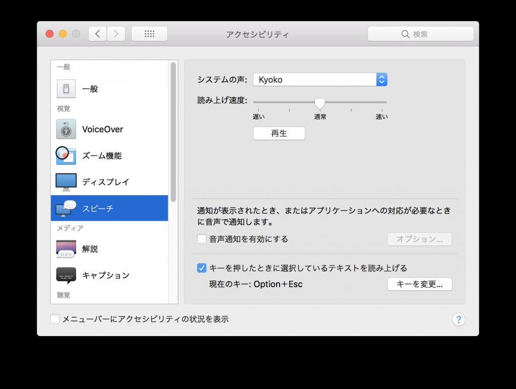 Macで読み上げ機能を有効にする