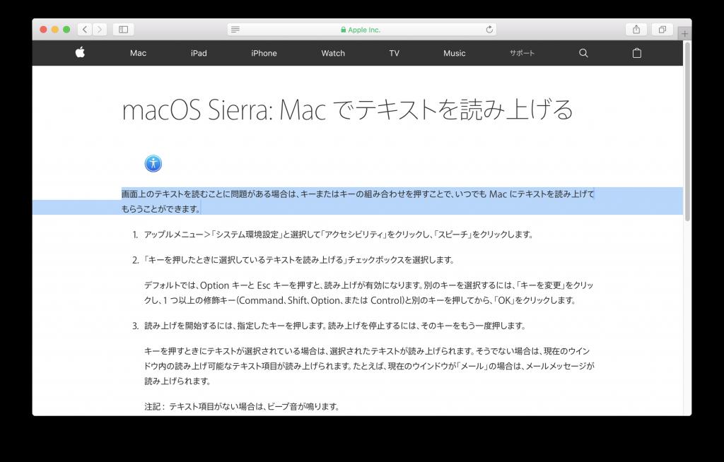 Macが文字を読み上げてくれる