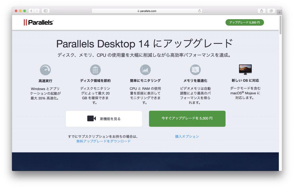 Parallels Desktopが14にバージョンアップ