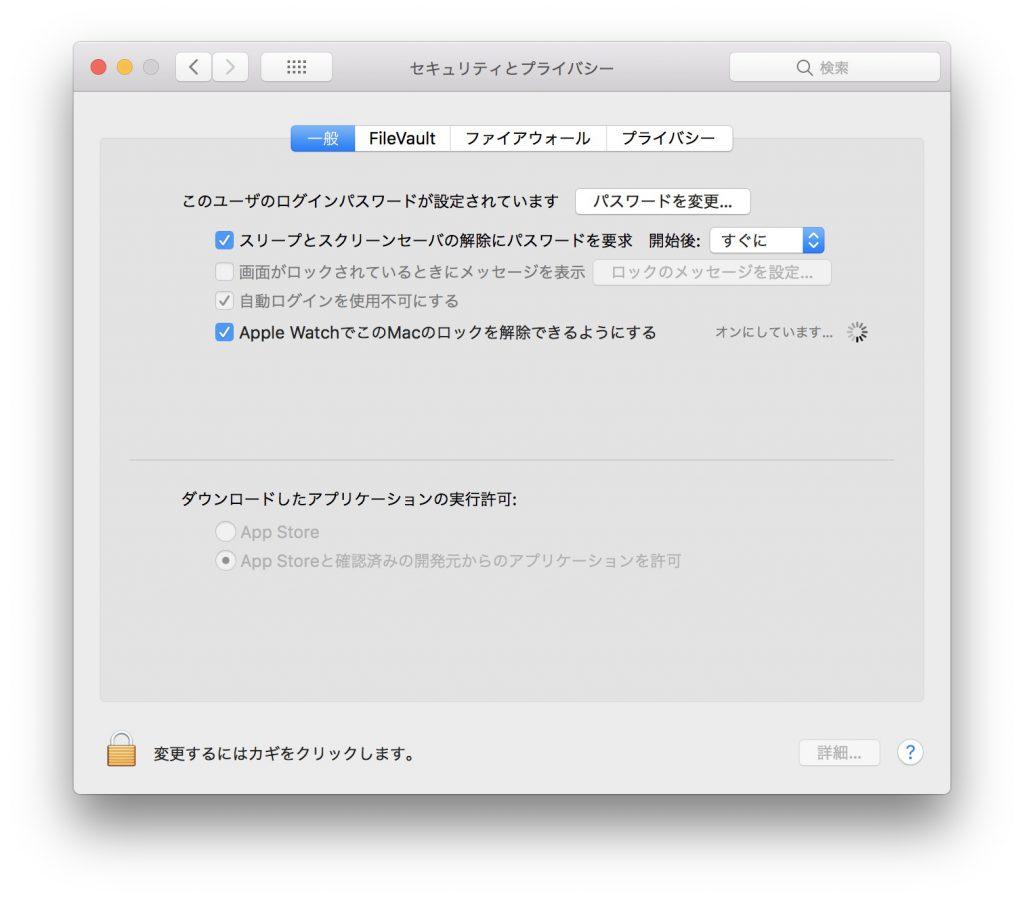 macOSにはApple Watchを使用してロックの解除ができるようになる設定がある