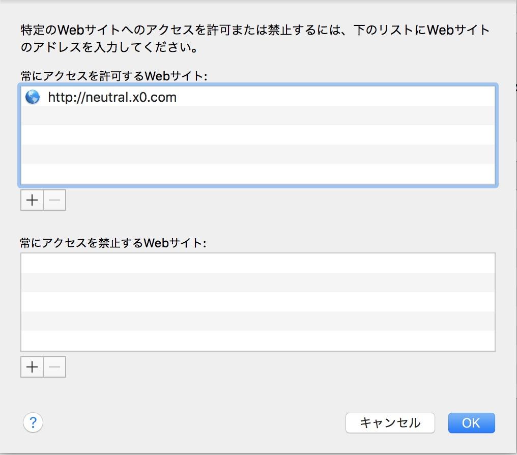 macOSのペアレンタルコントロールで指定する制限WebサイトのURL