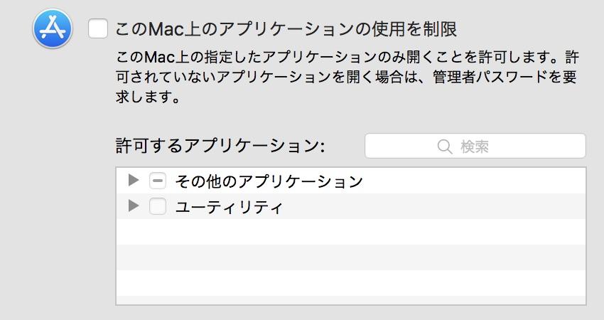 macOSの利用可能なアプリケーション指定