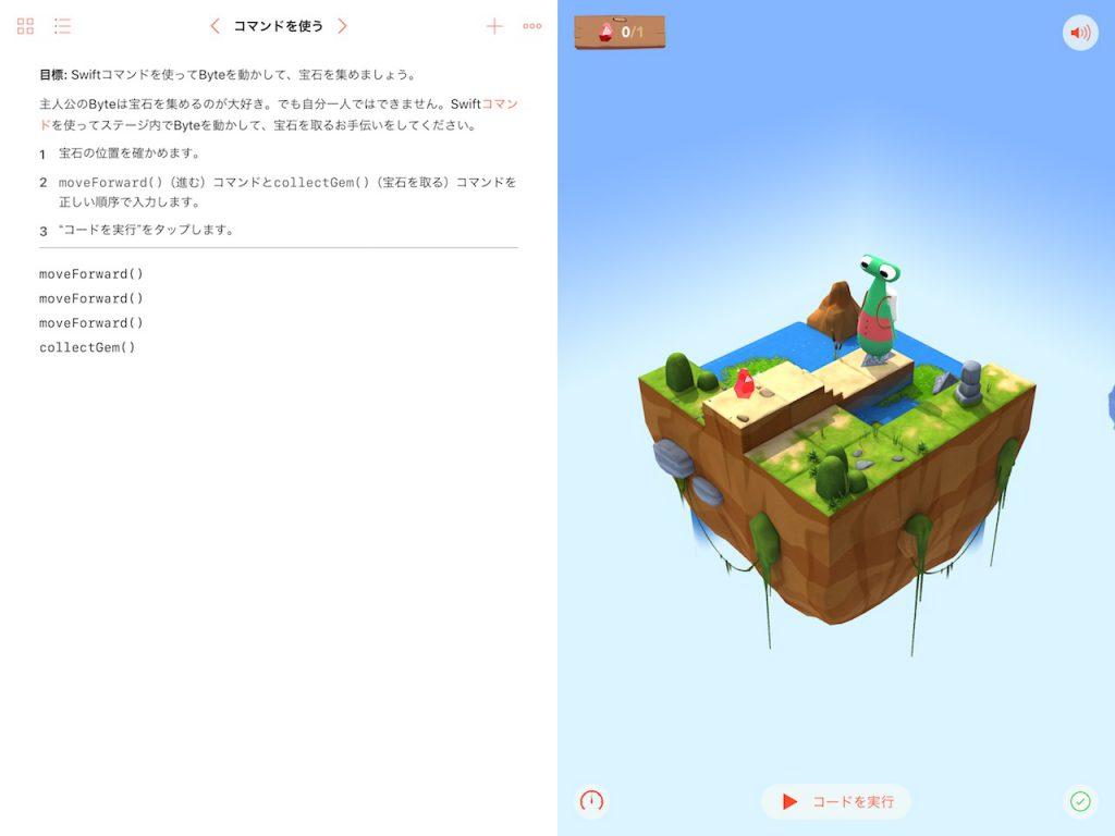 Swift学習を目的としたPlaygrounds