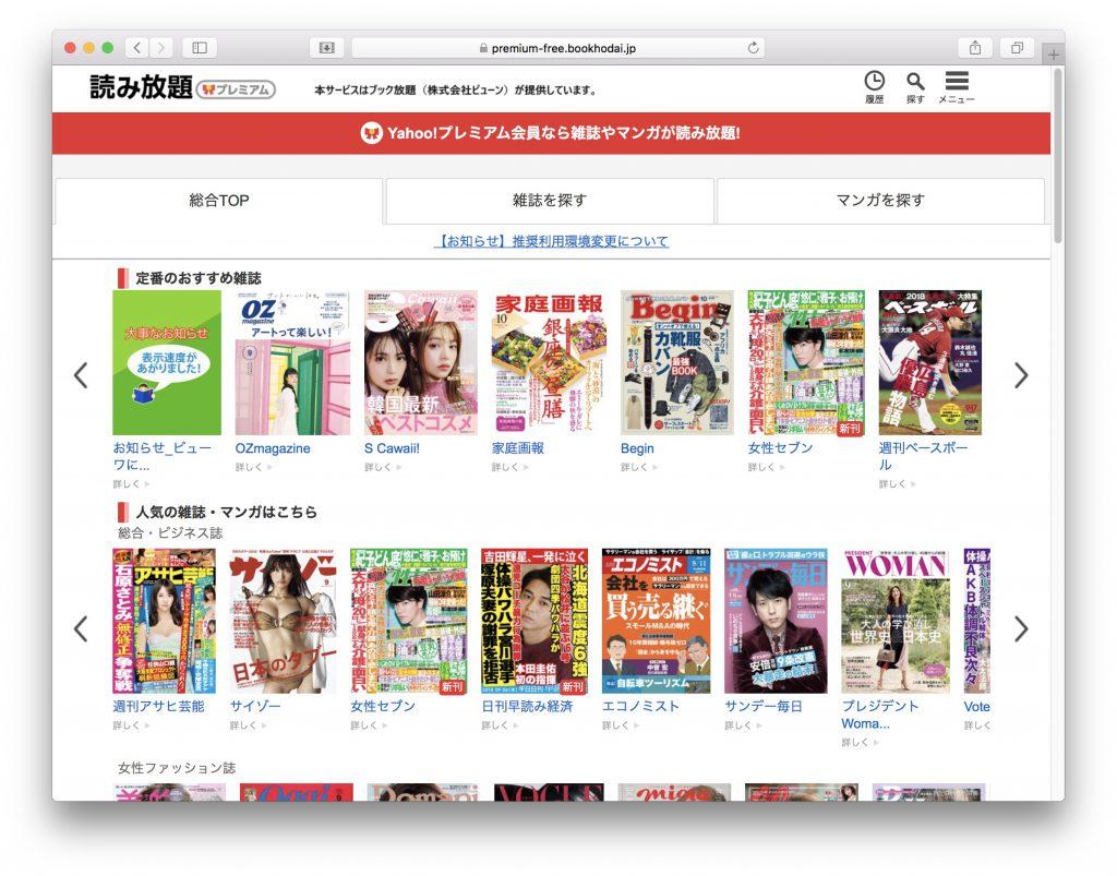 SOFTBANKユーザーなら無料で雑誌&まんがが読める