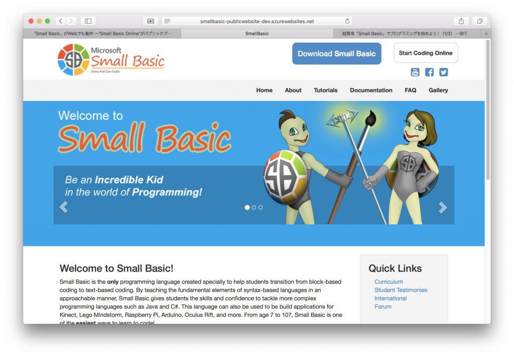 SmallBasicの公式ホームページ