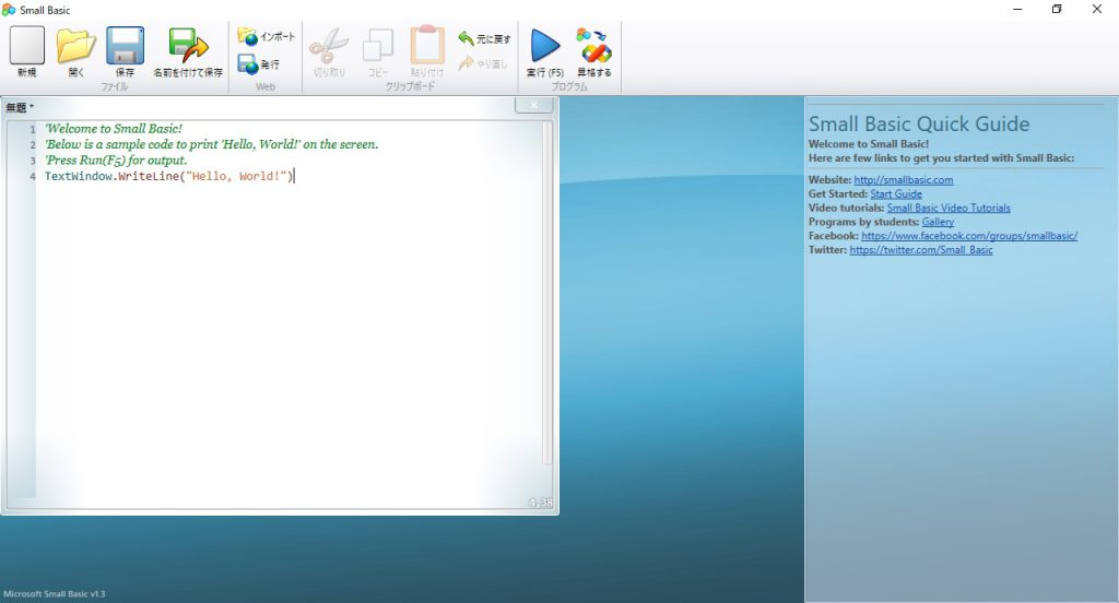 Windows10版のSmallBasic